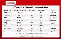 آپارتمانهای بزرگ قلب تهران چند؟