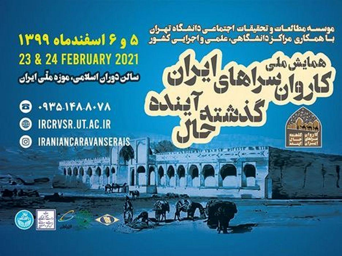 برگزاری همایش ملی «کاروانسراهای ایران؛ گذشته، حال، آینده» با همکاری همراه اول