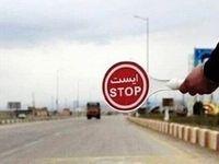 مبادی ورودی به مازندران مسدود شد