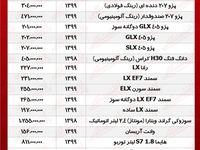 قیمت انواع محصولات ایرانخودرو +جدول