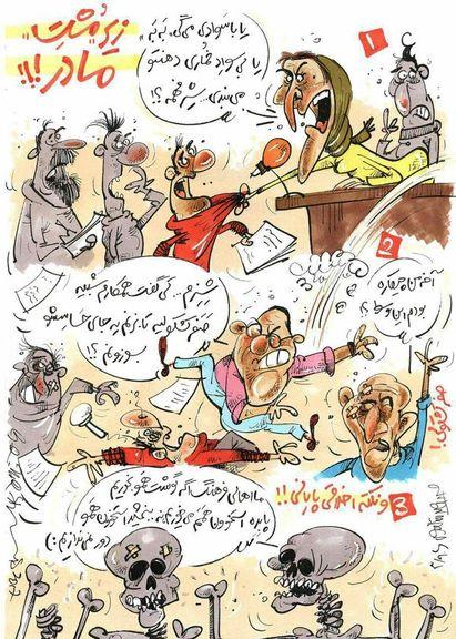اینم سریال زیر مشت مادر! (کاریکاتور)