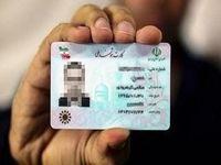 زمان ثبت نام کارت ملی هوشمند تمدید نمیشود