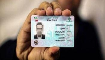 ثبتاحوال در انتظار تولید انبوه بدنه کارت ملی هوشمند