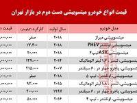 قیمت خودرو میتسوبیشی در بازار تهران +جدول