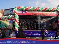 پیام خانواده بزرگ بانک صادرات ایران پایبندی به آرمانهای انقلاب است