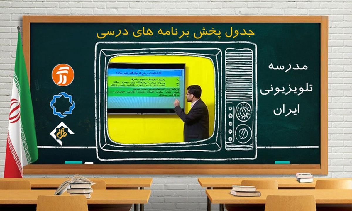 برنامه معلمان تلویزیونی در روز ۲۵آبان