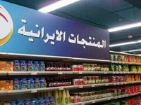 عراق معافیت گمرکی کالاهای ایرانی را تکذیب کرد