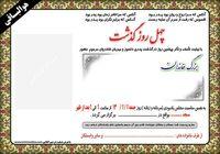 اقدام قابل ستایش شهرداری خرم آباد