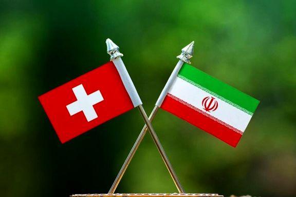سوئیس: کانال تجاری با ایران کندتر از حد انتظار بوده است