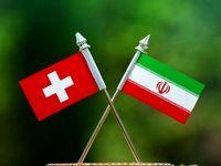 سوئیس: پیامهایی بین آمریکا و ایران مبادله کردیم