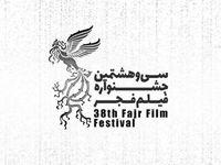 هزینه افتتاحیه جشنواره فیلم فجر، صرف کمک به سیلزدگان میشود