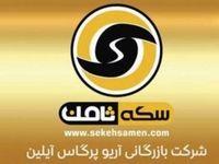 جزئیات حکم پرونده سکه ثامن/ متهم تبعید شد