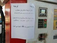غیرفعال شدن کارتخوانها در پمپ بنزینهای اهواز +عکس