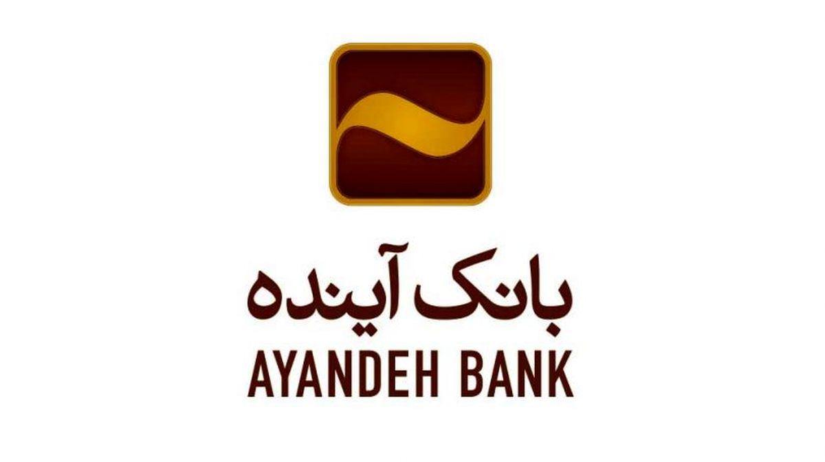 کسب رتبه نخست بانک آینده، در پرداخت تسهیلات در شبکه بانکی