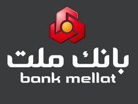 اطلاعیه بانک ملت درباره رمز پویا