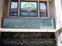 آخرین جزییات از نقل و انتقال فرهنگیان تهران