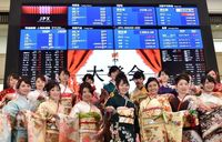 آغاز فعالیت بورس ژاپن در سال جدید میلادی +عکس