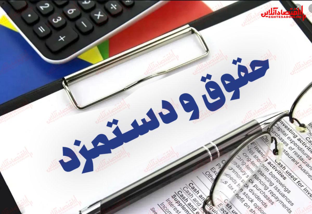 فوری / خبر خوب نوروزی برای بازنشستگان تامین اجتماعی