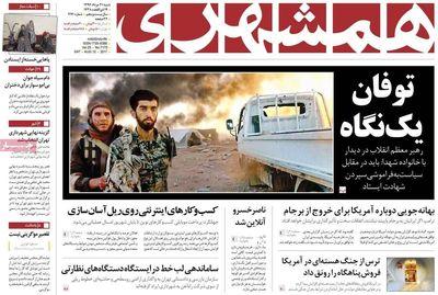 مهمترین عناوین روزنامههای صبح کشور  +عکس