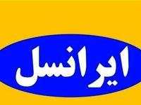 دور باطل ایرانسل! +سند