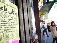 پایاننامهفروشی در ایستگاه بهارستان
