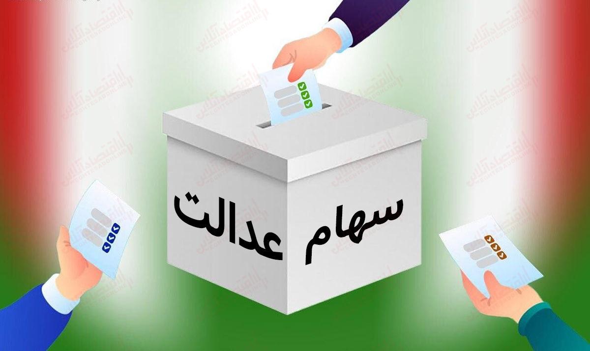 بزرگترین انتخابات اقتصادی عجولانه و غیرشفاف تاریخ ایران/ سهامداران عدالتی که نادیده گرفته شدند!