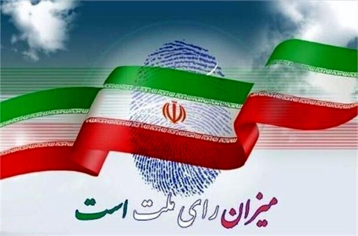 مروری کوتاه بر اخبار روزانه انتخابات۱۴۰۰ (۱۸ خرداد)