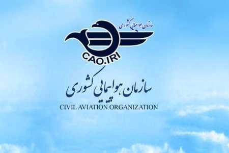 قدردانی ایکائو از ایران در حل بحران هوانوردی اخیر منطقه