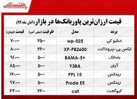 قیمت ارزانترین پاوربانکهای بازار +جدول