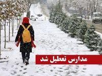 تعطیلی مدارس ۴بخش استان تهران در روز سهشنبه