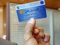 ضابطهای برای صدور کارت بازرگانی وجود ندارد