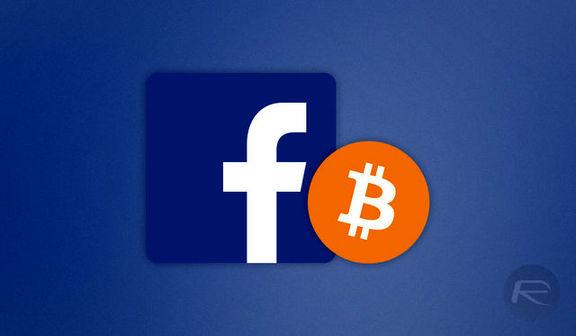 فیسبوک هم به ارز دیجیتالی قدم گذاشت