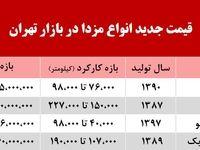 قیمت مزدا در روزی که گذشت +جدول