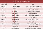 مظنه پرفروشترین انواع دریل در بازار تهران؟ +جدول