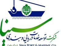 یک گام تا عقد قرارداد «حسینا» در بندر شهید رجایی