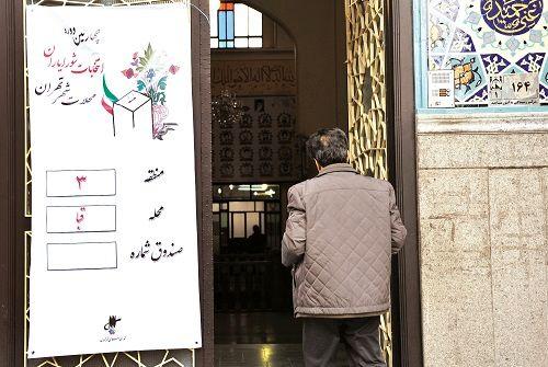 """برگزاری """"انتخابات شورایاریها"""" منتفی است"""