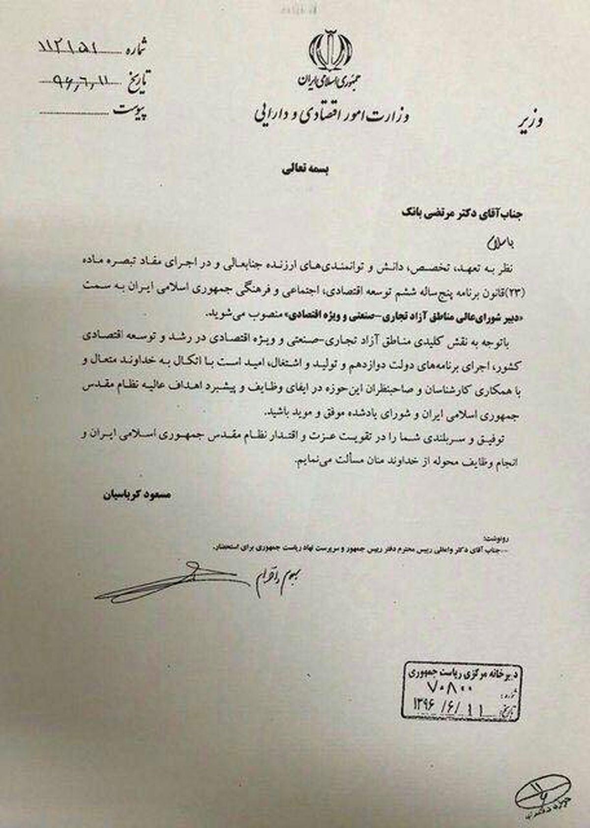 صدور حکم انتصاب دبیر شورای عالی مناطق آزاد +عکس