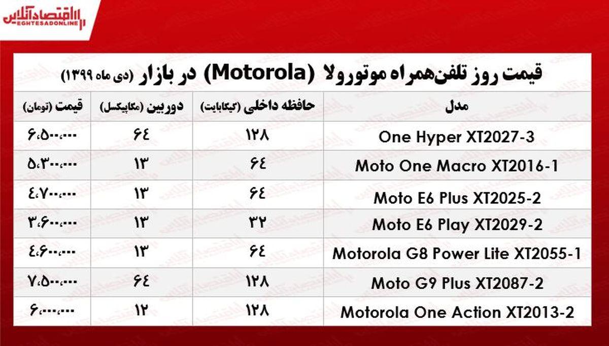 قیمت جدیدترین موبایلهای موتورولا (۳۰دی ۹۹)
