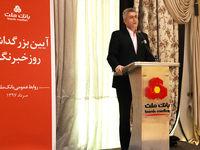 مدیرکل روابط عمومی بانک ملت در آیین روز خبرنگار: محور اصلی رسانه، خبرنگار است