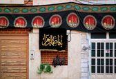 حالوهوای محرم در کوچههای تهران +عکس