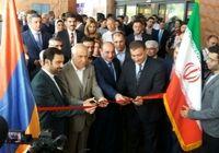 گشایش نمایشگاه اختصاصی ایران در پایتخت ارمنستان