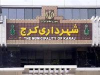 شهردار جدید کرج انتخاب شد