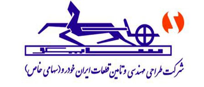 طراحی، مهندسی و تامین قطعات ایران خودرو (ساپکو)