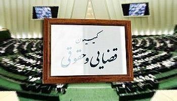 ارجاع تشخیص تروریستی بودن اعمال به کمیسیون قضایی مجلس
