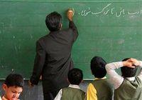 دلایل تاخیر ۶ ماهه در پرداخت مطالبات معلمان
