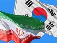 کره جنوبی هم از تحریمهای آمریکا معاف میشود