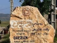 روستای تاریخی دَرسِجین +عکس