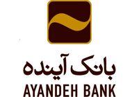 آگهی دعوت به همکاری بانک آینده در سطح رئیس شعبه در تهران بزرگ و استانها