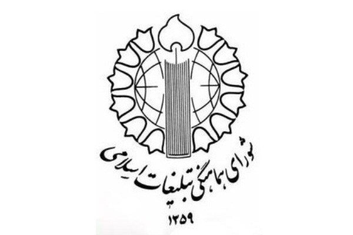 گلایه شورای هماهنگی تبلیغات اسلامی درباره روز مناظره های انتخاباتی