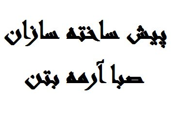 پیش ساخته سازان صبا آرمه بتن
